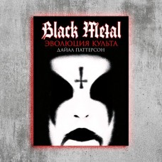Black Metal - Эволюция Культа. Автор Дайал Паттерсон