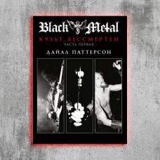 Black Metal - Культ Бессмертен. Часть 1. Автор Дайал Паттерсон