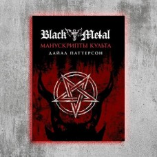 Black Metal - Манускрипты Культа. Автор Дайал Паттерсон