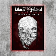 Black Metal - Прелюдия к культу. Автор Дайал Паттерсон