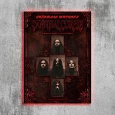 Cannibal Corpse - Скрижали Мясника - Официальная Биография