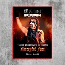 Mercyful Fate - Мрачные Похороны